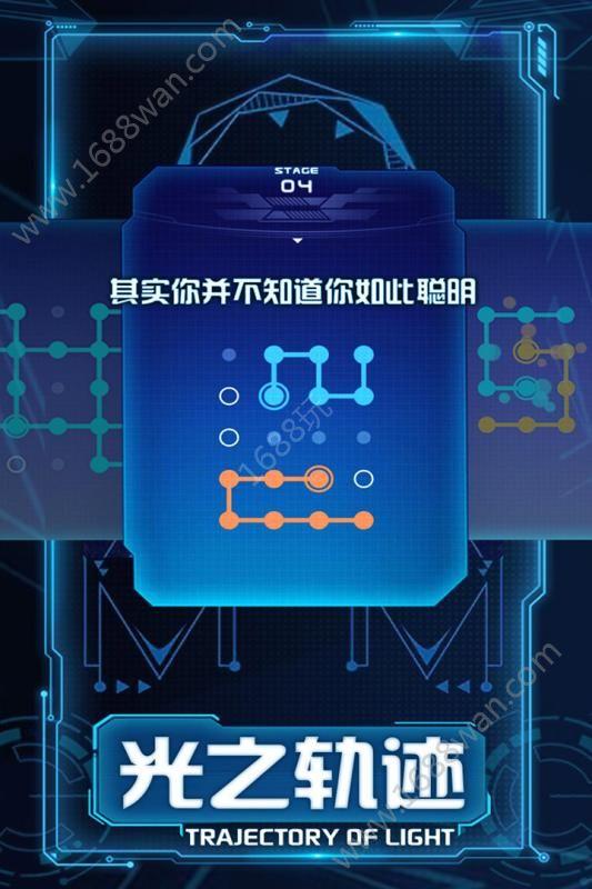光之轨迹游戏安卓版图片2