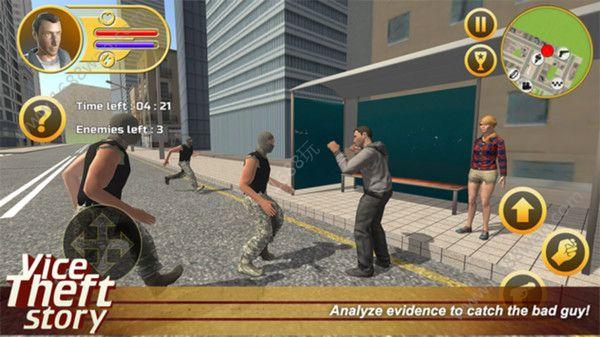 都市血站游戏安卓版下载图片1