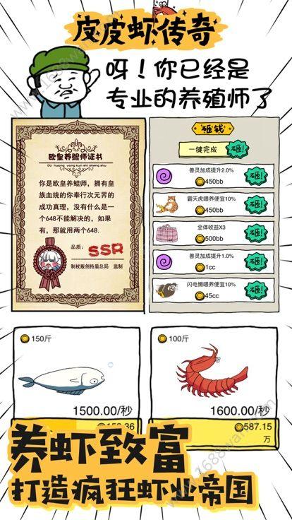 皮皮虾传奇游戏ios苹果版图片1