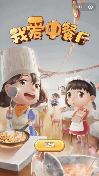 我爱中餐厅游戏安卓版图片1