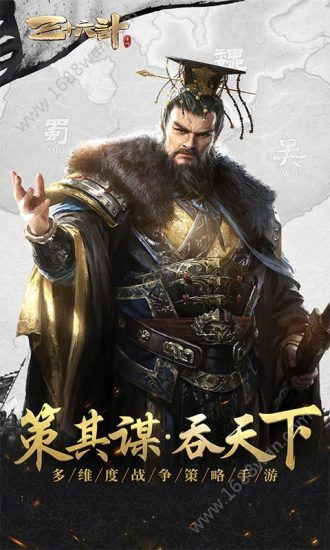 三十六计之王者争霸腾讯手游官方版下载图片1