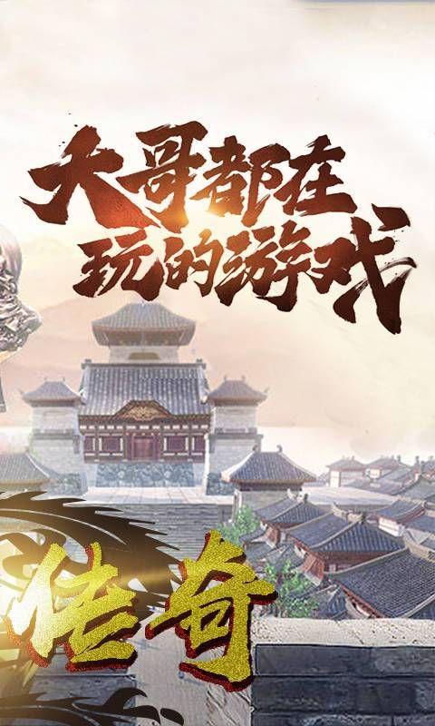 传奇刃魔手游官方网站正式版图片3