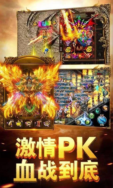 传奇刃魔手游官方网站正式版图片1