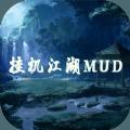 挂机江湖mud